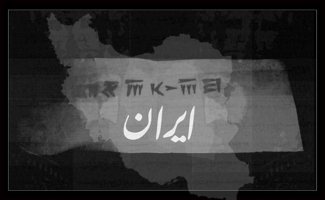 IRAN by Persians
