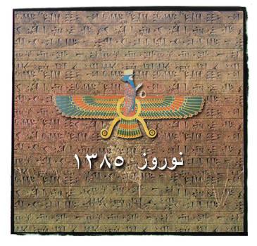 Norouz 1385 by Persians