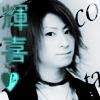 An Cafe Icon Set 3: 1 - Teruki by bleeding-artist