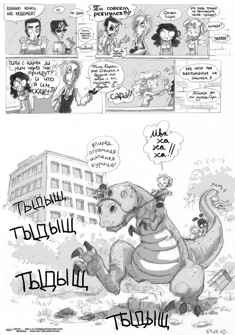 GND 80 RUS by GirlsNextDoorRUS