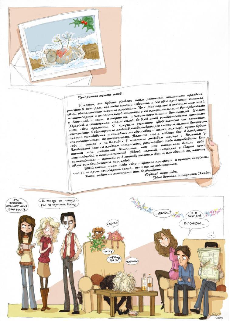 GND Christmas speshul RUS by GirlsNextDoorRUS