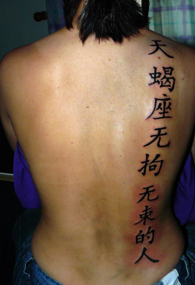 kanji tattoo by devilsarm on