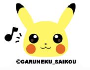 Pikachu! by GaruNeku-Saikou