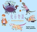 Kasekimonogatari - Fossil Story