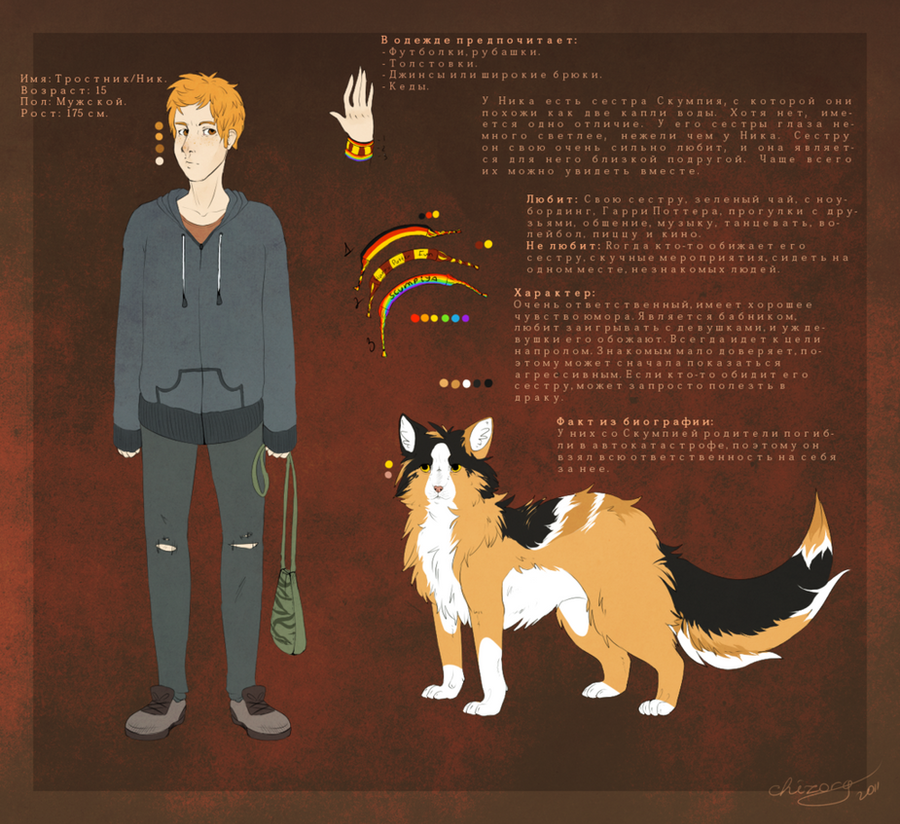 Reference: Nick. by Eria-tyan