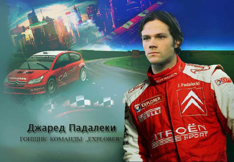 Jared -  racing  driver