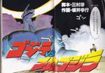 Godzilla VS Mechagodzilla II Manga Pgs. 2-3