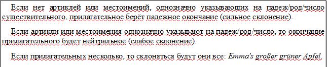 Выбор типа склонения прилагательных