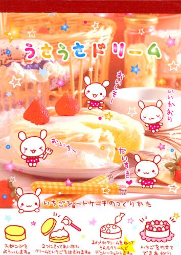birthday cake by tristan19019