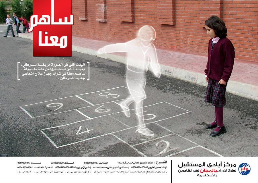 poster ayade by hosamezzat
