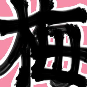 Ryota-Umehara's Profile Picture