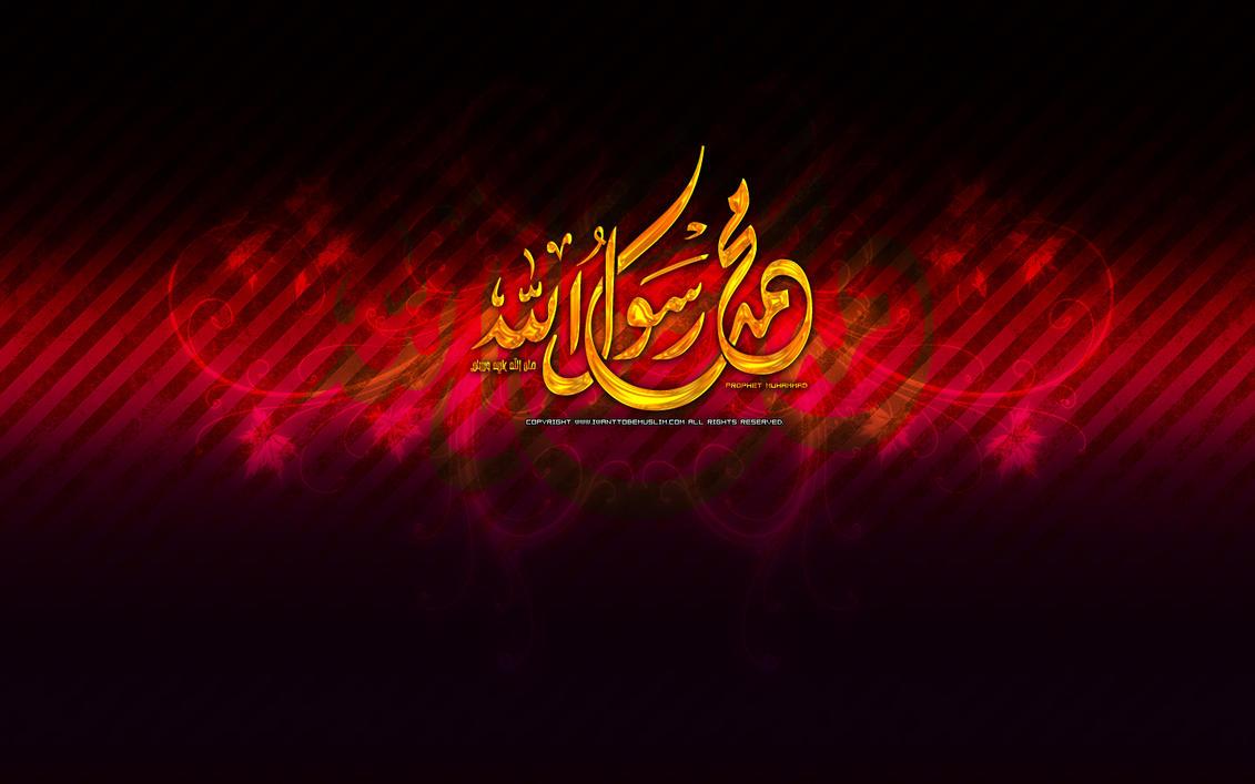 HD islamic wallpaper by IWANTTOBEMUSLIM on DeviantArt