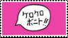 kero kero bonito stamp by PinkUmbreon