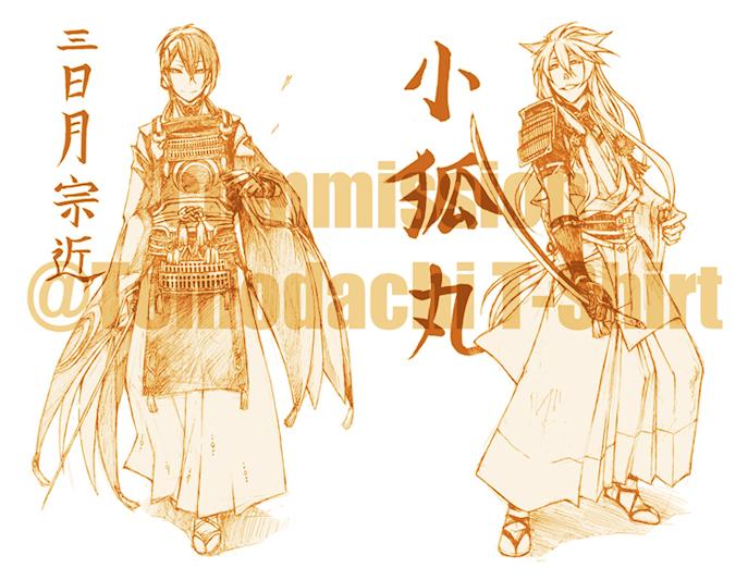 Commission - mika and kogi by pandabaka