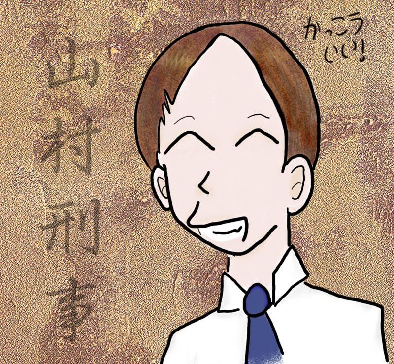 Officer Yamamura--Superstud by TanteiKid