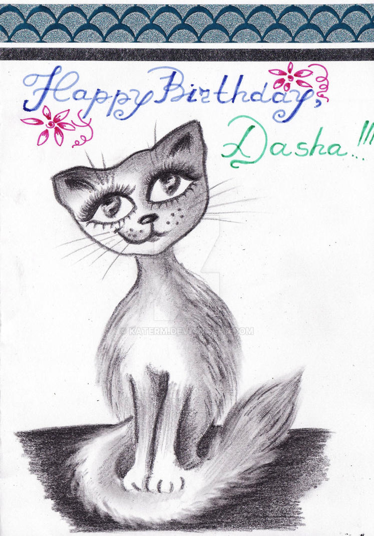 A Birthday Card With A She Cat For Dasha By Katerm On Deviantart