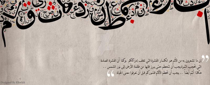 Arabic Typography Mug by i-yamami