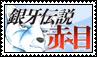 Ginga Densetsu Akame by svartmoon