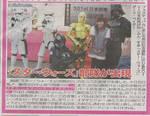 Star Wars In Japan Shuzenji