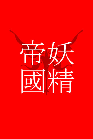yousei teikoku logo 007