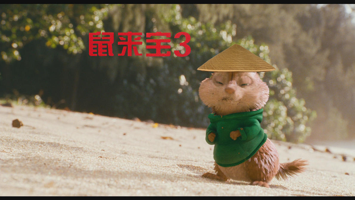 Alvin And The Chipmunks 3 Chinese Theodore by ubidragon