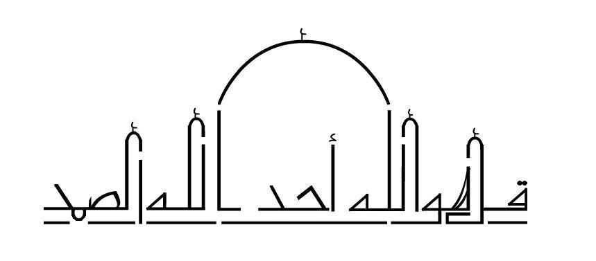 Arabic Calligraphy Quran Arabic Calligraphy - Quran by