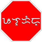 AH Stop Signage: The Philippines (Luuk/Tagaluuk) by ramones1986