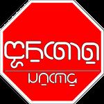 AH Stop Signage: Bugkalot (in Kawi) by ramones1986