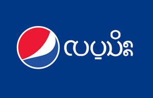 AH Logos: Pepsi (Philippines - Kawi)