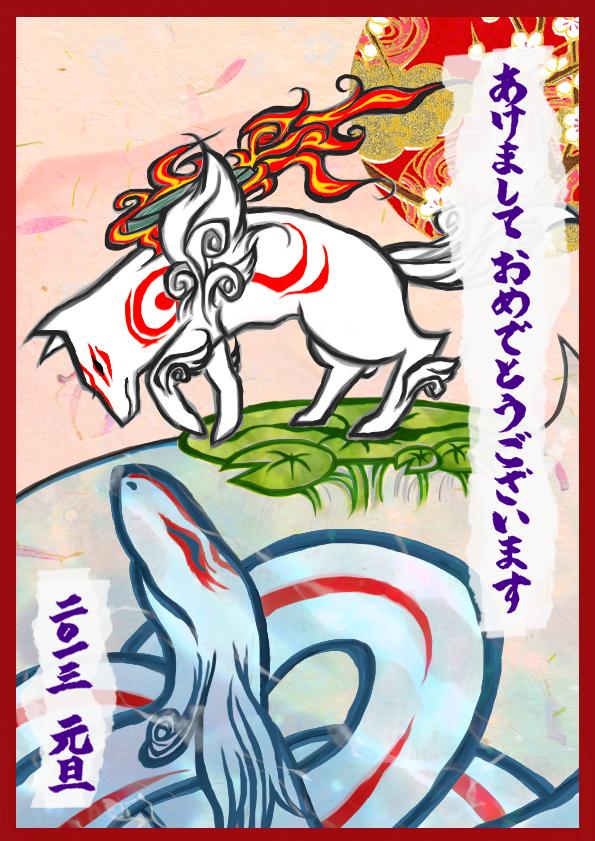 Happy New Year 2013  -Okami-
