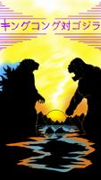 Gojira Vs Kong!!! Showdown At Sunset!