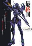 Super Evangelion Unit 01 Ballcadeias
