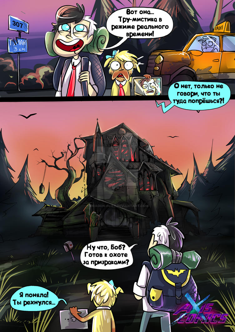 Zomfree blog - preview pg. 1 by dragon-flies