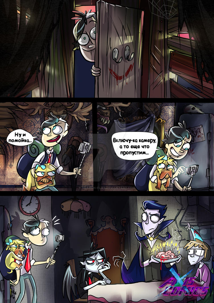 Zomfree blog - preview pg. 3 by dragon-flies