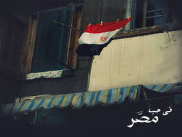 Fe 7ob Misr by osey83