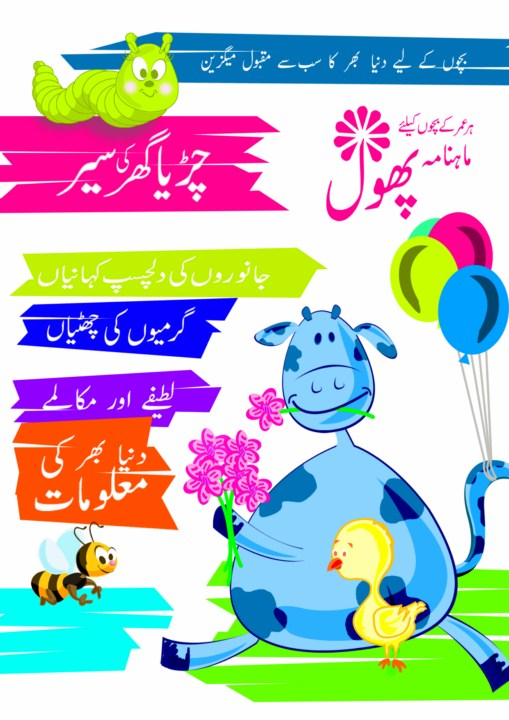 Children Book Cover Page ~ Urdu kids magazine cover page by maria on deviantart