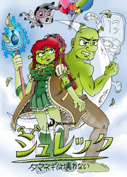 Shrekku Tamanegi wa kowarenai (Anime Poster)