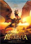 Dragonheart Artifact 3