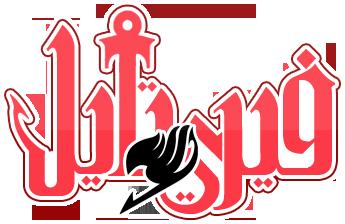 Fairy Tail by Manga-AR