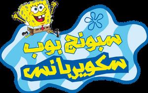 Spongebob Squarepants by Manga-AR