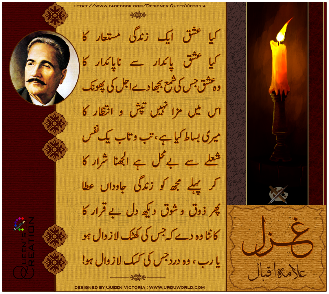 allam iqbal Allama iqbal was born 9 november 1877 in sialkot he is a best philosopher, poet and politician, his only one son mr javid iqbal sir allama mohammad iqbal wrote poems, books, poems for kids and.