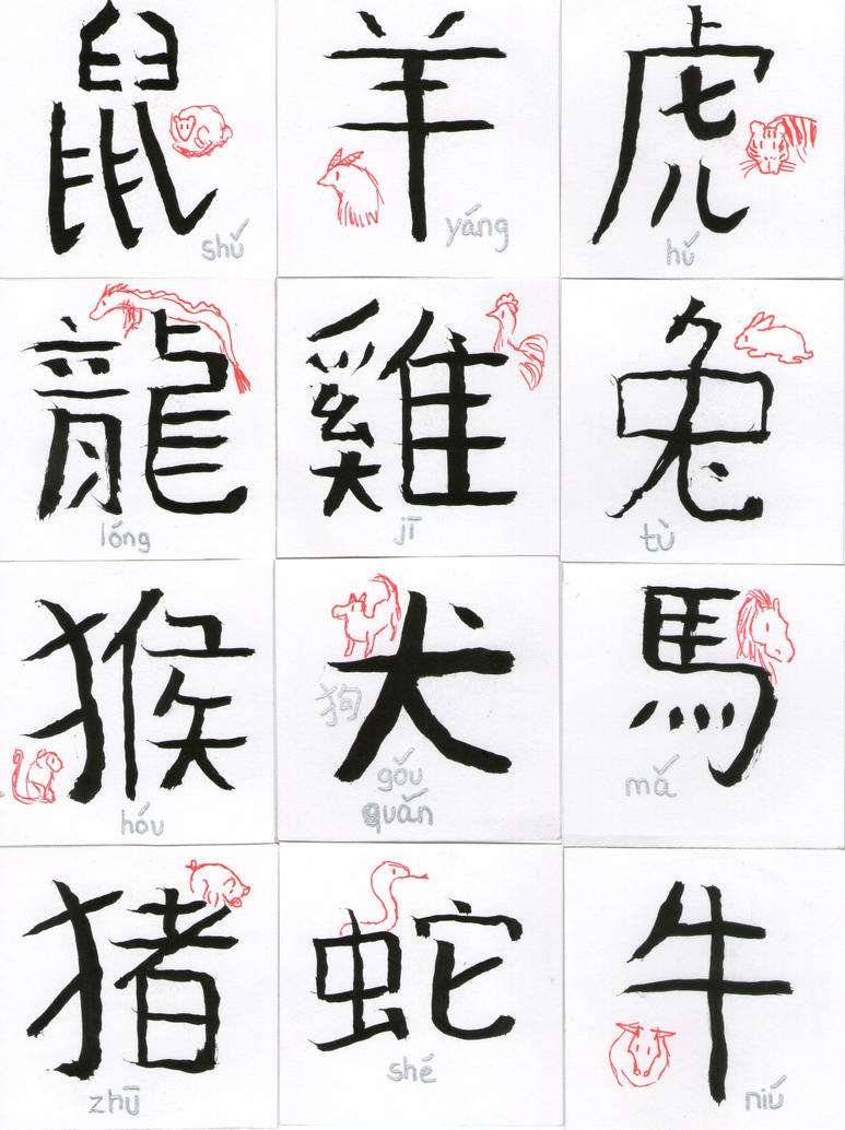 12 Zodiac Animals Chinese Symbols Pronounciation By Haru272 On