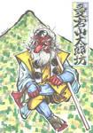 Atagoyama Tarobou