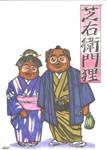 Shibaemon Danuki