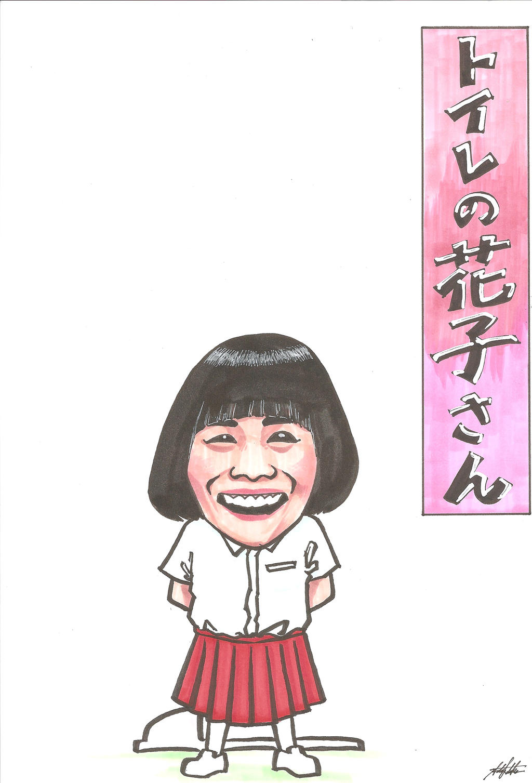 Toire no Hanako san
