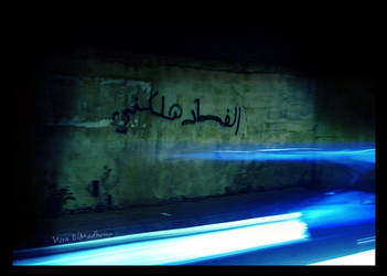 Alfasad Halakni by Usra