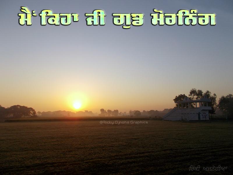 Good Morning To Punjab By Ricky Ajnoha By Rick720 On Deviantart