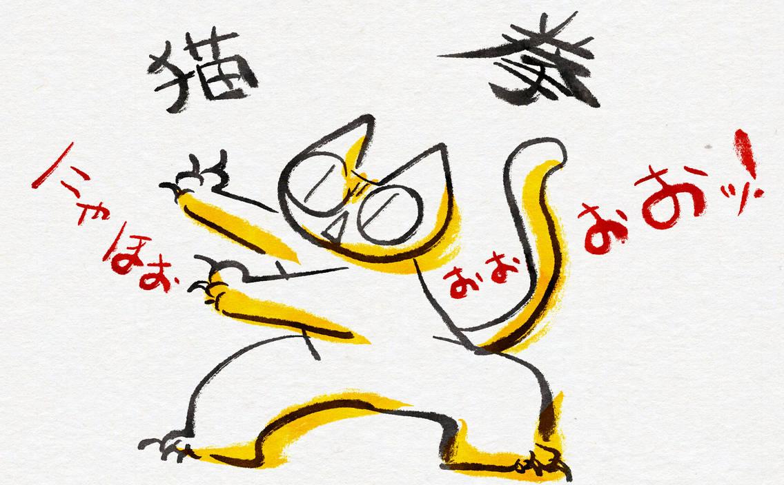Cat Kung fu by nekomeandon