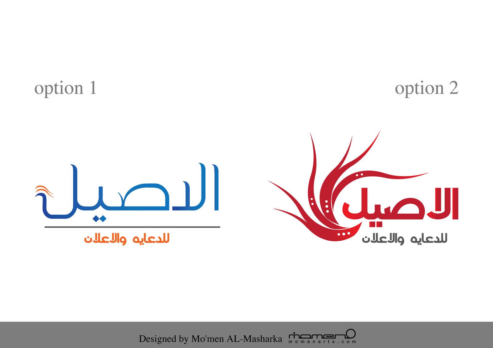 alasel newspaper logo by momenarts on deviantart