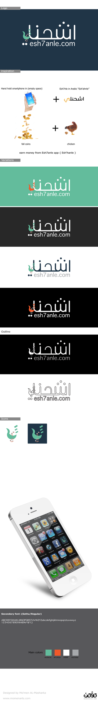 Esh7anle Logo by momenarts